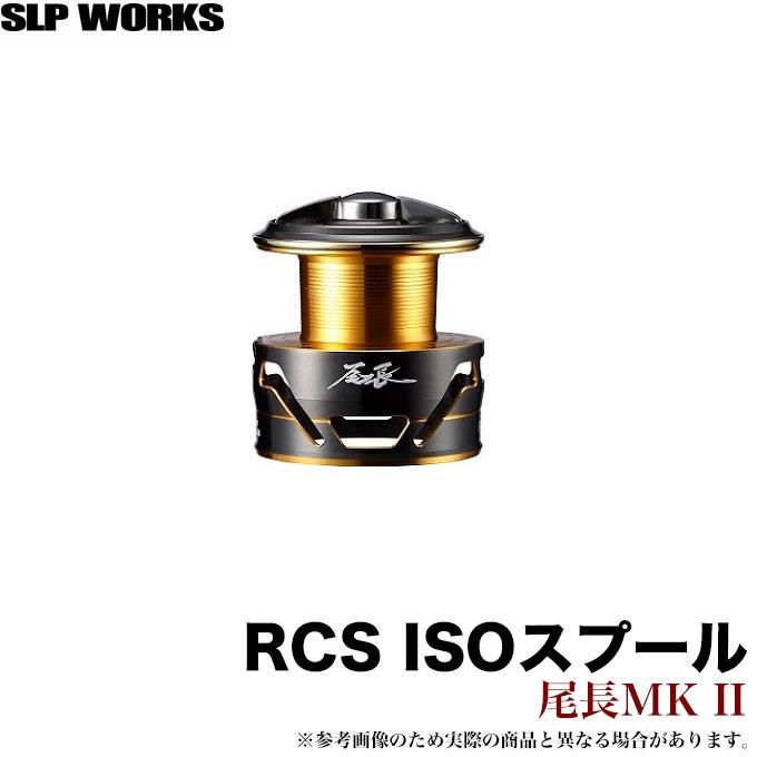 (5)ダイワ SLP WORKS RCS ISOスプール 尾長MKII /リアル カスタム システム スプール /ドレスアップ/リールカスタムパーツ/DAIWA/グローブライド/