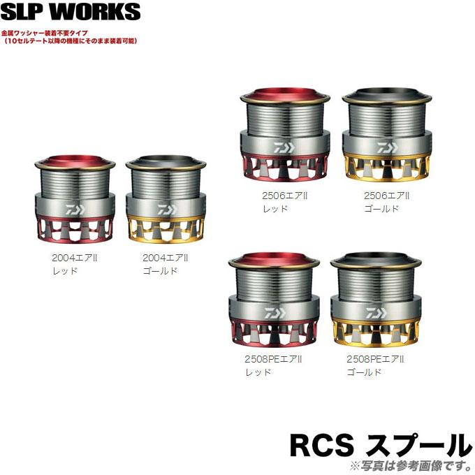 (c)【取り寄せ商品】 ダイワ SLP WORKS RCS スプール 2508PEエアII [金属ワッシャー装着不要タイプ] リアル カスタム システム スプール /ドレスアップ/リールカスタムパーツ/DAIWA/グローブライド/d1p9