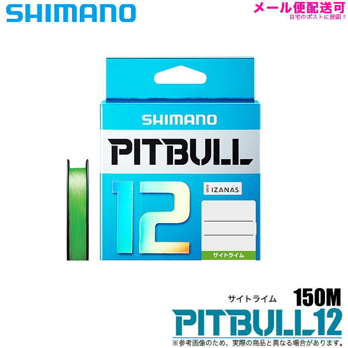 釣り糸 釣糸 PE ライン 12本撚り シーバス ブラックバス エギング PITBULL 格安 12 SHIMANO 安心の実績 高価 買取 強化中 0.6~2.0号 メール便配送可 150m シマノ カラー:サイトライム 5 ルアーキャスティング用PEライン ピットブル PL-M52R ネコポス可