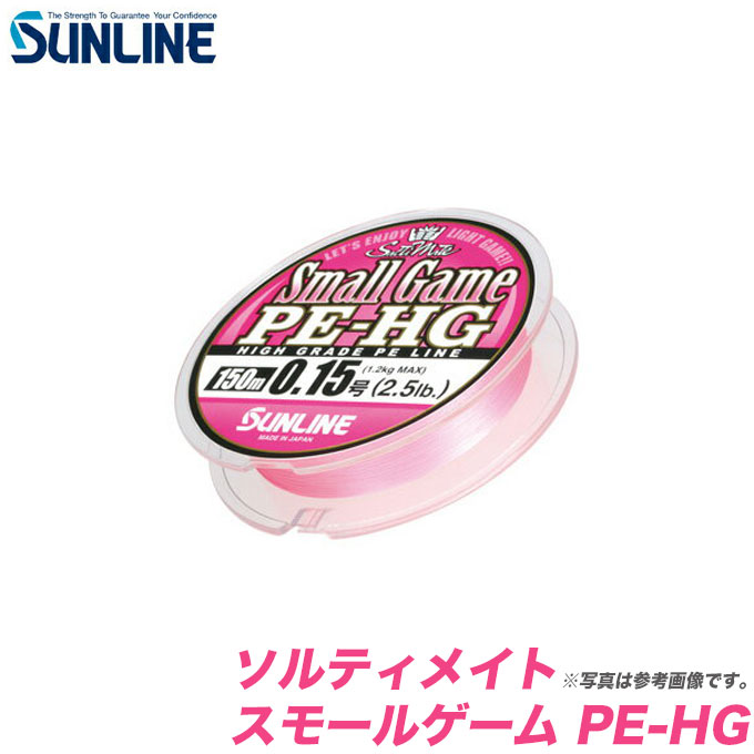 【メール便配送可】サンライン ソルティメイト スモールゲーム PE-HG(0.2号)(150m)(PEライン)/ライトゲーム/アジング/メバリング/ジグ単/Small Game PE-HG/SUNLINE/ネコポス可