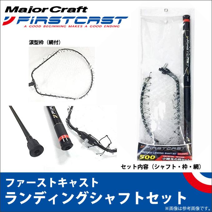 (c)【取り寄せ商品】 メジャークラフト ファーストキャスト ランディングシャフトセット(約4m) (LS-400FC) /玉ノ柄/小継/タモの柄/ソルトルアー/FIRST CAST/Major Craft