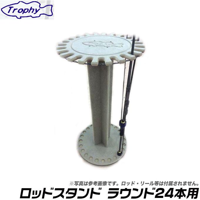 (5) トロフィーオリジナル ロッドスタンド ラウンド24本用 (SL-24)(組立て式) /1s6a1l7e-etc
