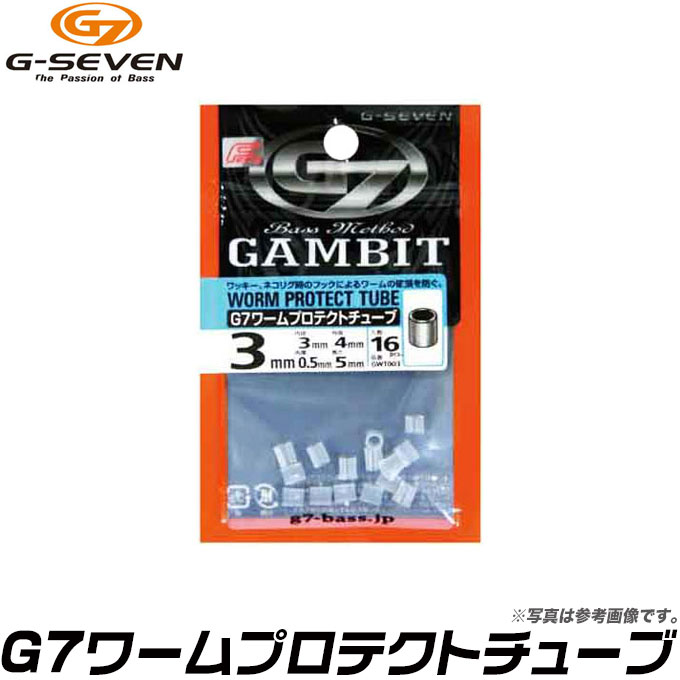 G-SEVEN G7 wormprotectotube / wacky / cat reg / bass /