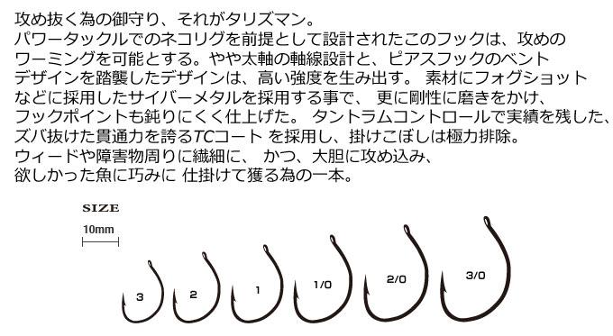 可RYUGI(ryugi)护身符[HTA053]/公共汽车吊钩/虫吊钩/nekorigu/Waki/黑鱼/鳟鱼针/钓钩/猫Point Of Sales