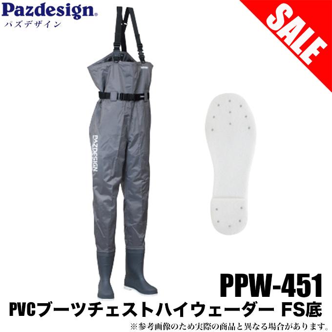 (5) パズデザイン PVCブーツチェストハイウェダーFS (PPW-451)(ピンフェルトソール) (裏地メッシュ付き) /釣り/アウトドア/胴長靴/Pazdesign/ウェダー/