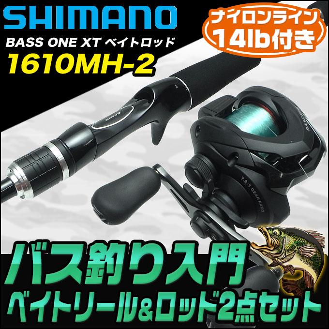 (5)SHIMANO バスライズ バス釣り入門セット [ベイトリール&ロッド][バスワンXTベイト 1610MH-2 ] /ビギナー向け/初心者/ブラックバス/釣り竿/釣具/バスフィッシング/バスロッド/バスセット/シマノ