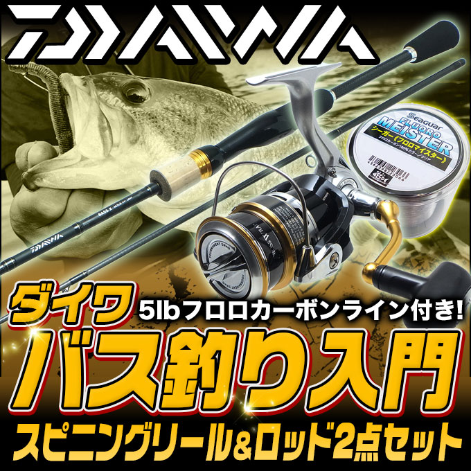(5)DAIWA(ダイワ) ブラックバス釣り入門セット [スピニングモデル][リール&ロッド][BASS-X/クレストセット] /ビギナー向け/初心者/ブラックバス/釣り竿/釣具/バスフィッシング/バスロッド/