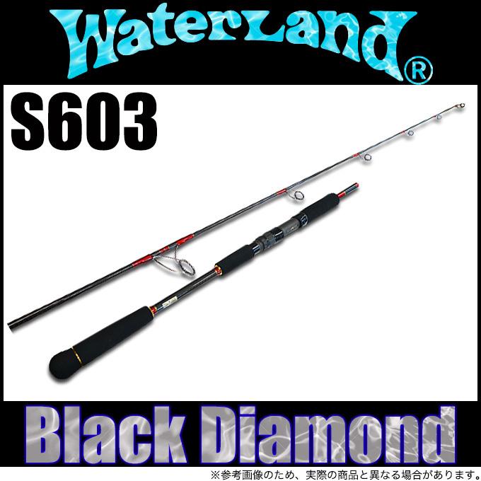 (5) ウォーターランド ブラックダイアモンド S603 2019年追加モデル (スピニングモデル/ジギングロッド)