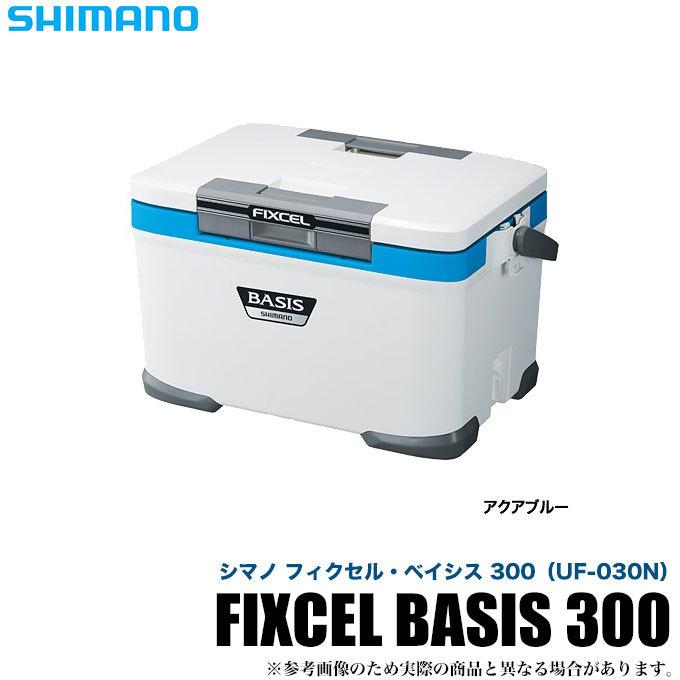 (5)【数量限定】シマノ フィクセル・ベイシス 300 (UF-030N)(アクアブルー) /クーラーボックス/釣り/キャンプ/アウトドア/レジャー/運動会/お花見/FIXCEL BASIS 300/SHIMANO