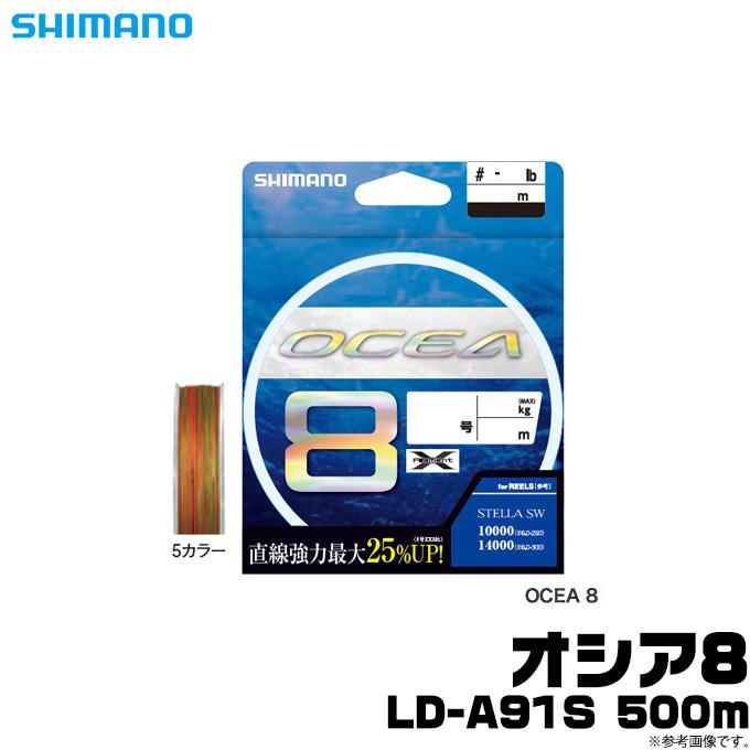 (c)【取り寄せ商品】 シマノ オシア8 (LD-A91S) (号数:5.0) 500m 5カラー /釣糸・ライン /OCEA EX8 PE