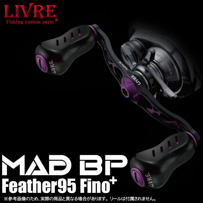 (5)【限定商品】メガテック リブレ MAD BP Feather95 Fino+ (ベイトリール用カスタムハンドル)  /マッド ビーピー フェザー95 フィーノ プラス/