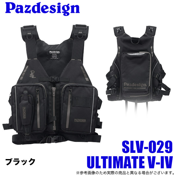 パズデザイン アルティメット V-4 SLV-029 (カラー:ブラック) 2020年モデル/ゲームベスト /(5)