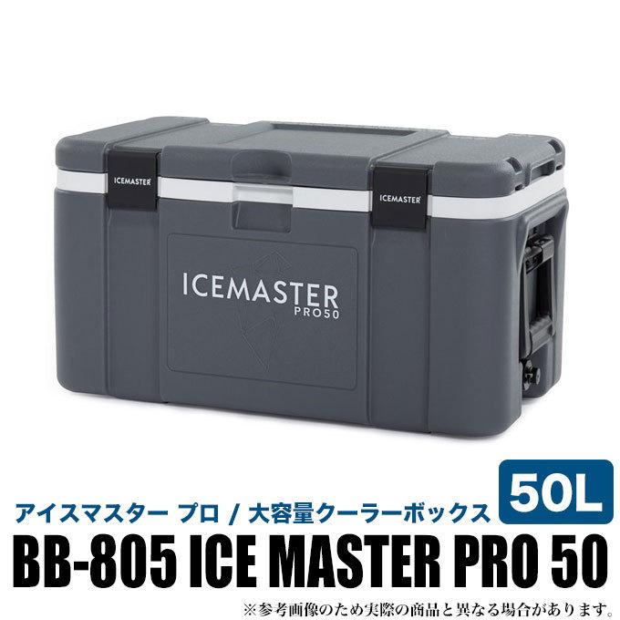 (5)【送料無料】大型クーラーボックス 50L [アイスマスター プロ 50][BB-805] /釣り/フィッシング/キャンプ/アウトドア/大容量/CoolerBox/
