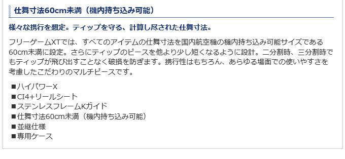 メバリング/ / S49UL / SHIMANO FREEGAME XT モバイルロッド/ (2019年モデル) / シマノ トラウト/ ライトゲーム/ フリーゲームXT パックロッド/ (5) アジング/ コンパクトロッド/