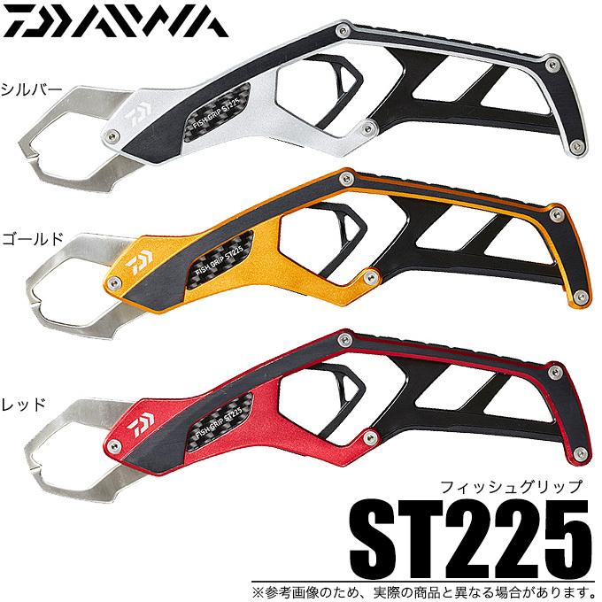 (5)ダイワ フィッシュグリップ ST225