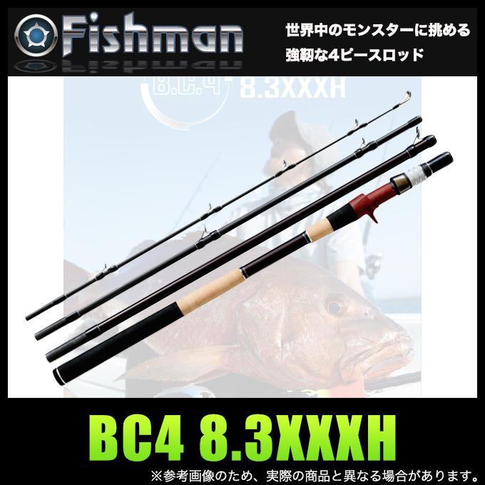 (5)【送料無料】フィッシュマン BC4 8.3XXXH 2019年モデル (3ピース/ベイトキャスティングロッド) /ヒラスズキ/アカメ/怪魚/青物/釣り竿/BRIST/