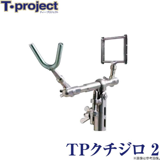 (c)【取り寄せ商品】 T-project TPクチジロ 2 (HP50cm仕様) /石鯛用竿掛け /ティープロジェクト