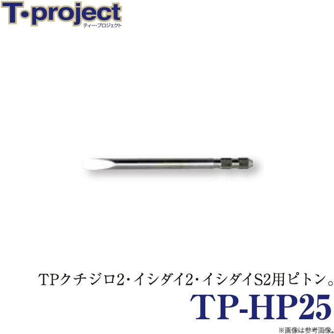 (c)【取り寄せ商品】 T-project TP-HP25 (TPクチジロ2・TPイシダイ2・TPイシダイS2用ピトン) /TP-HP シリーズ /ティープロジェクト