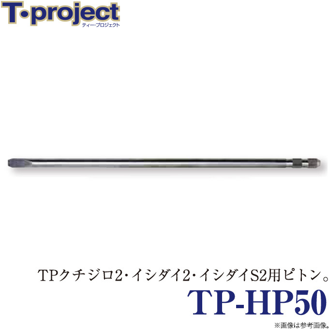 (c)【取り寄せ商品】 T-project TP-HP50 (TPクチジロ2・TPイシダイ2・TPイシダイS2用ピトン) /TP-HP シリーズ /ティープロジェクト