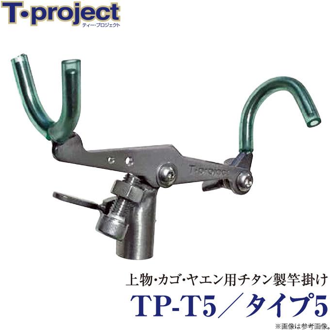 (c)【取り寄せ商品】 T-project TP-T5/タイプ5 /竿掛け /上物・カゴ・ヤエン用 /ティープロジェクト