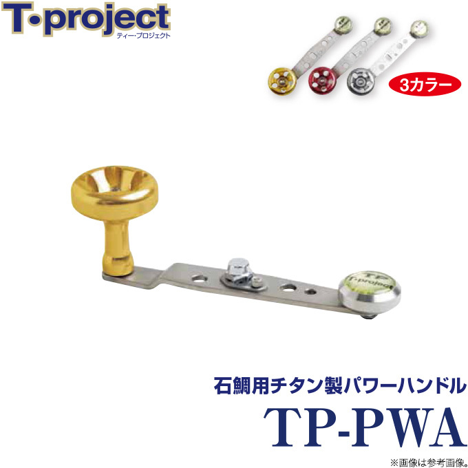 (c)【取り寄せ商品】 T-project TP-PWA /石鯛用チタン製パワーハンドル /カスタムハンドル /ティープロジェクト