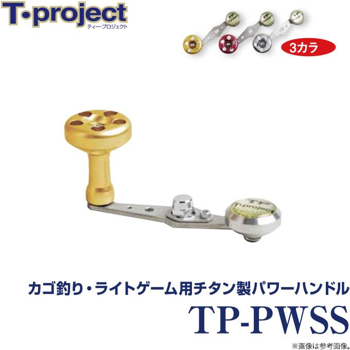 (c)【取り寄せ商品】 T-project TP-PWSS /カゴ釣り・ライトゲーム用チタン製パワーハンドル /カゴ釣り /ライト石鯛 /カワハギ /ボート・舟釣り /タイラバ /ライトジギング /ティープロジェクト