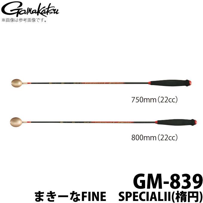(c)【取り寄せ商品】 がまかつ まきーなFINE SPECIALII(楕円) (GM-839) (22cc) /Gamakatsu /2019年モデル