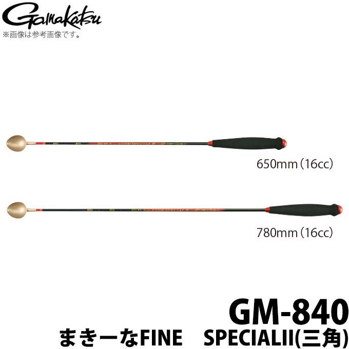 (c)【取り寄せ商品】 がまかつ まきーなFINE SPECIALII(三角) (GM-840) (16cc) /Gamakatsu /2019年モデル