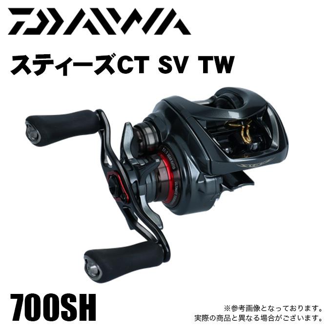 (5)【送料無料】ダイワ スティーズ CT SV TW 700SH (右ハンドル) 2020年モデル/ベイトキャスティングリール /DAIWA STEEZ CT SV TW/グローブライド