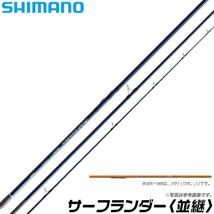 (9)【取り寄せ商品】 シマノ サーフランダー (並継) (335FX)