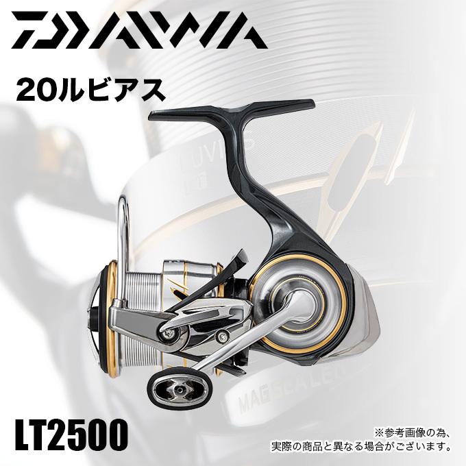 (5)【送料無料】ダイワ 20 ルビアス LT 2500 (2020年モデル/スピニングリール) /DAIWA/LUVIAS
