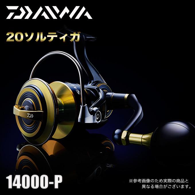 (5)【送料無料】ダイワ 20 ソルティガ 14000-P (2020年モデル/スピニングリール) /SW/ソルトルアー/DAIWA/SALTIGA /ジギング/キャスティング