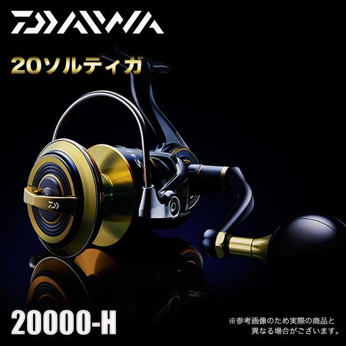 (5)【送料無料】ダイワ 20 ソルティガ 20000-H (2020年モデル/スピニングリール) /SW/ソルトルアー/DAIWA/SALTIGA /ジギング/キャスティング