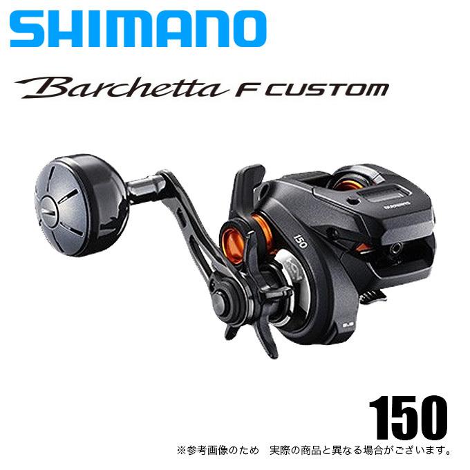 (5)【送料無料】シマノ バルケッタ Fカスタム 150 (右ハンドル) /2020年モデル/両軸リール/カウンター付き /SHIMANO/Barchetta F CUSTOM/イカメタル/タイラバ/船釣り/