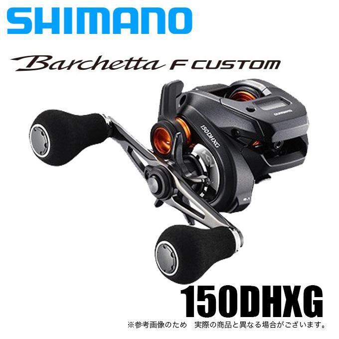 (5)【送料無料】 シマノ バルケッタ Fカスタム 150DHXG (右ハンドル) /2020年モデル/両軸リール/カウンター付き /SHIMANO/Barchetta F CUSTOM/イカメタル/タイラバ/船釣り/
