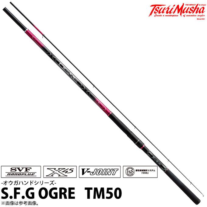 (c)【取り寄せ商品】 釣武者 S.F.G OGRE TM50 /オウガハンド /スーパーフカセゲーム専用ロッド /2020年モデル