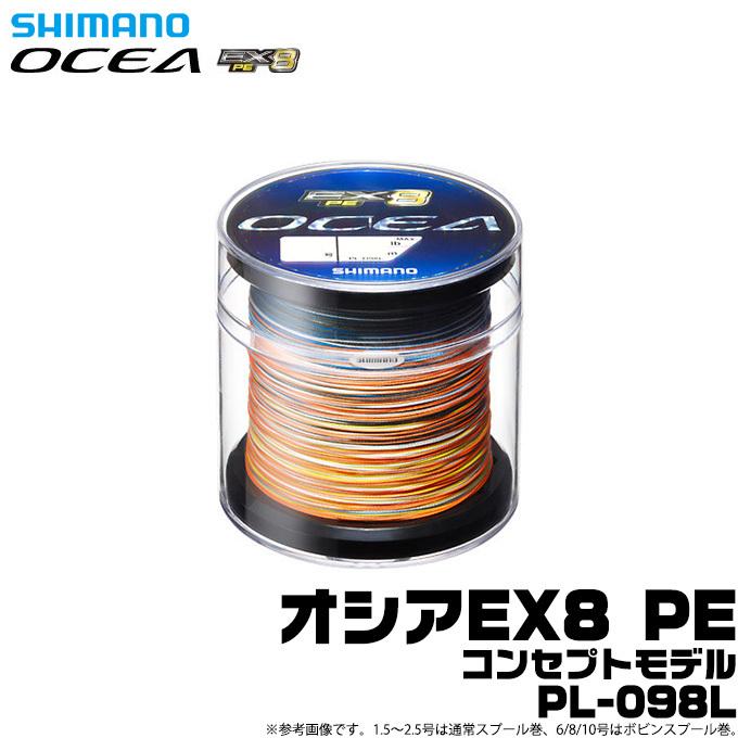 (c)【取り寄せ商品】 シマノ オシア EX8 PE コンセプトモデル (PL-O98L) (号数:10.0) 500m /釣糸・ライン /OCEA EX8 PE Concept model