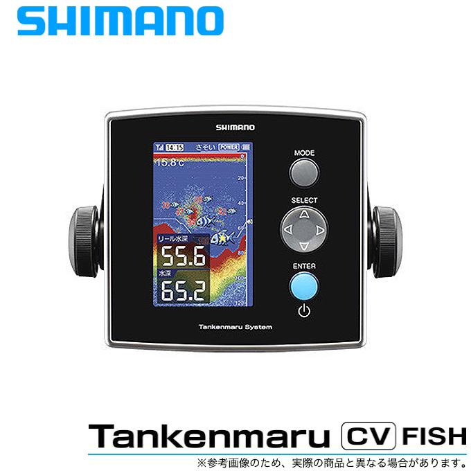 (5)【送料無料】シマノ 20 探見丸CV-FISH (2020年モデル/魚群探知機)