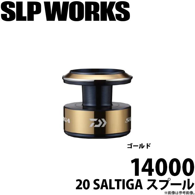 (c)【取り寄せ商品】ダイワ SLP WORKS 20 ソルティガ スプール 14000 (ゴールド) /カスタムパーツ/スプール /SALTIGA /DAIWA