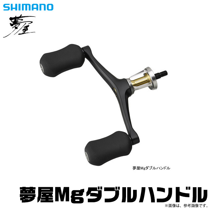(c)【取り寄せ商品】シマノ 夢屋Mgダブルハンドル 45mm /夢屋/リールカスタムパーツ/ハンドル /SHIMANO