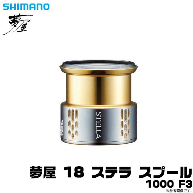 (c)【取り寄せ商品】シマノ 夢屋 18 ステラ スプール (1000 F3スプール) /夢屋/リールカスタムパーツ/スプール /SHIMANO