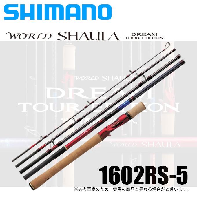(5)【送料無料】シマノ 20 ワールドシャウラ ドリームツアーエディション 1602RS-5 (2020年モデル/ベイトモデル) /ロッド/釣り竿/パックロッド/モバイルロッド/機内持ち込み可/遠征/怪魚