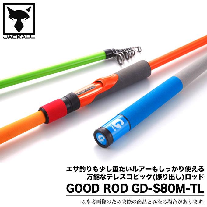 ジャッカル 釣り竿 5 実物 振り出しロッド グッドロッド 激安通販販売 GD-S80M-TL
