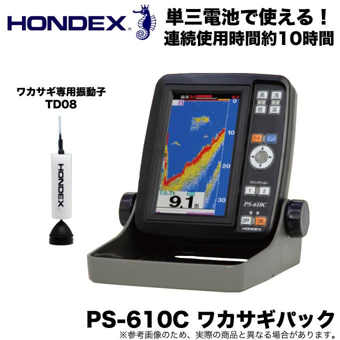 (5)本田電子 ホンデックス PS-610C ワカサギパック (品番:PS-610C-WP) 2020年モデル/魚探/魚群探知機/ワカサギ釣り/