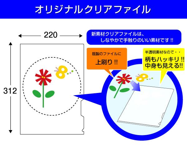 オリジナルクリアファイル A4サイズ 90枚【送料無料】【卒業式】