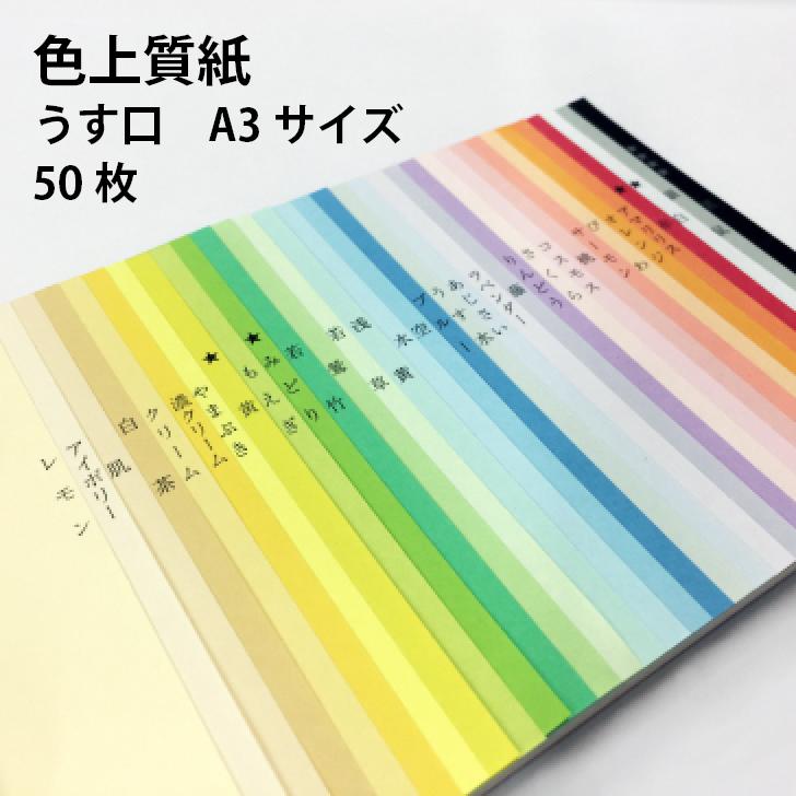 色上質紙 超厚口(約0.23mm)A4(297×210mm) 1600枚【色紙・いろがみ・印刷用紙・カラーペーパー・カラー用紙・コピー用紙・紀州】ペーパークラフト・工作用・折り紙にも最適 千羽鶴にも使えます