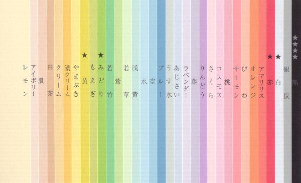 色上質紙 特厚口(約0.15mm)A4ワイド(219×310mm) 4000枚【色紙・いろがみ・印刷用紙・カラーペーパー・カラー用紙・コピー用紙・紀州】ペーパークラフト・工作用・折り紙にも最適 千羽鶴にも使えます