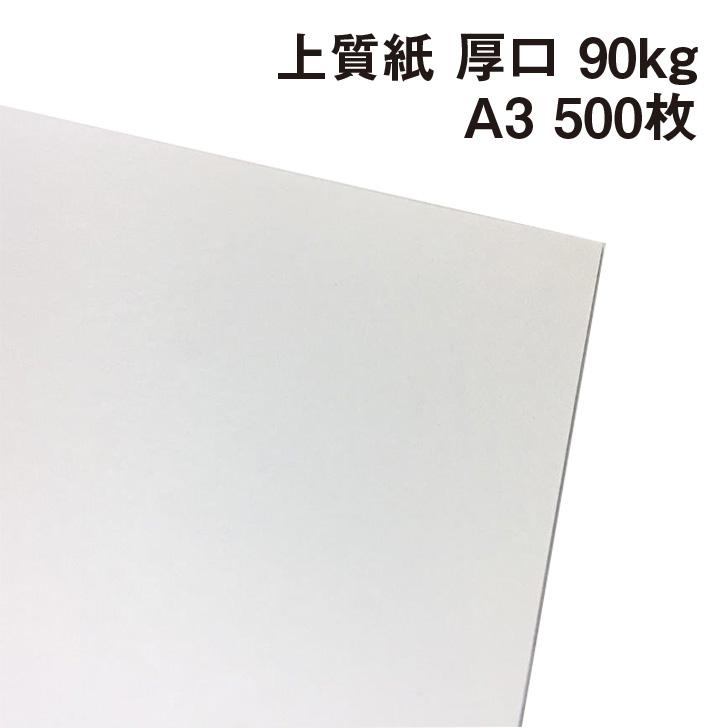 商品代金\3.980-以上ご購入で送料無料 厚手でもプリント可能な白い紙 上質紙 白い厚紙 別倉庫からの配送 厚口 500枚 A3サイズ 使い勝手の良い 4 420×297mm 6判90kg
