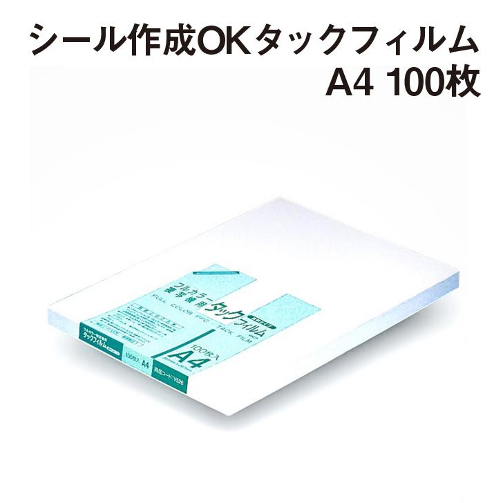 シール作成OK タックフィルム(透明タイプ) A4 100枚