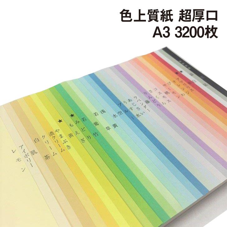 色上質紙 超厚口(約0.23mm)A3(297×420mm) 3200枚【色紙 いろがみ 印刷用紙 カラーペーパー カラー用紙 コピー用紙 紀州】ペーパークラフト 工作用 折り紙にも最適 千羽鶴にも使えます